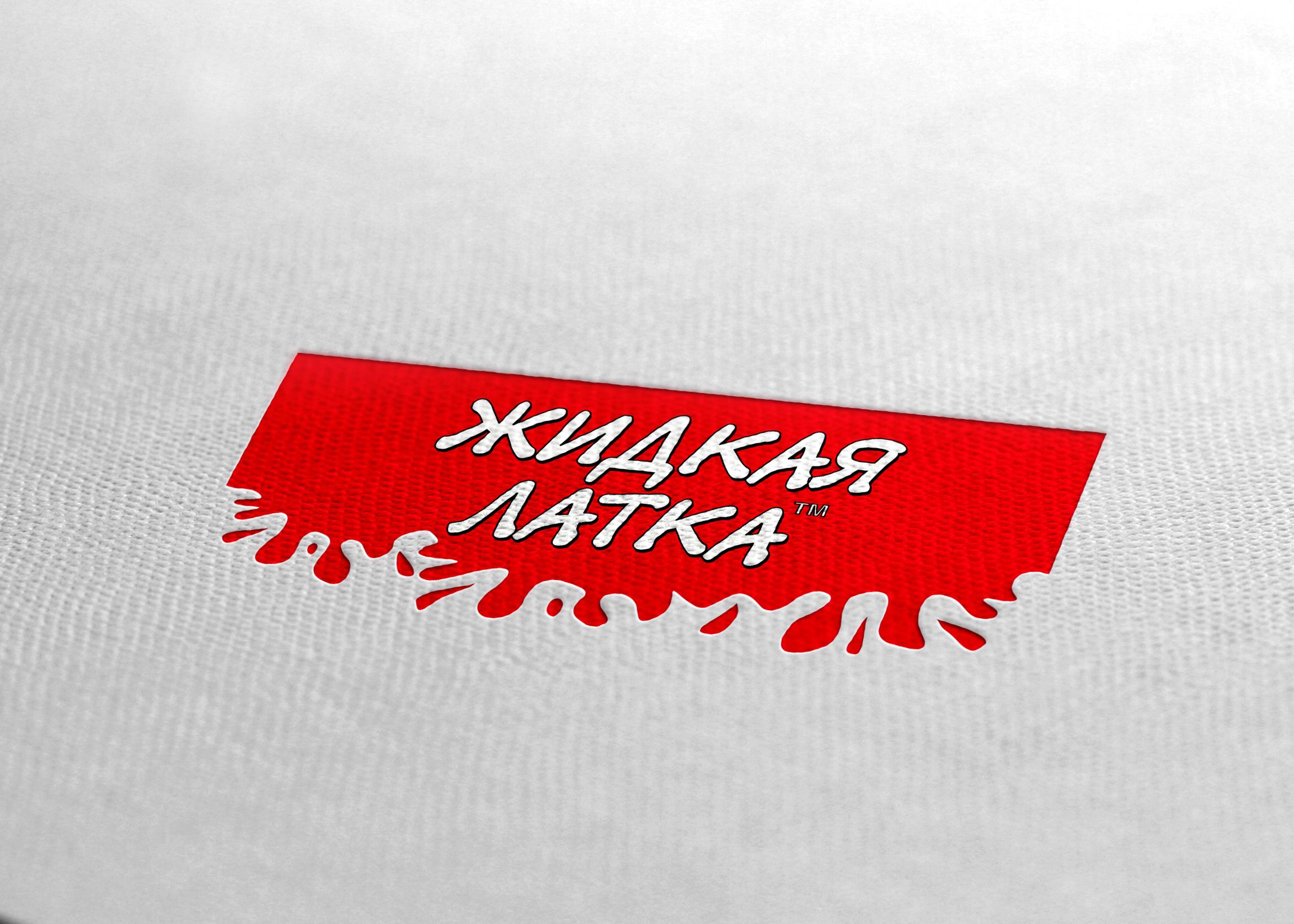 Торговая марка Украины Жидкая латка торговый дом