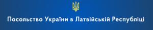 Посольство Украины в Латвийской республики